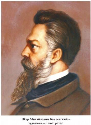 Пётр Боклевский