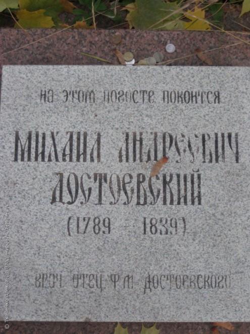 Зарайский район - Даровое - знак на могиле отца писателя