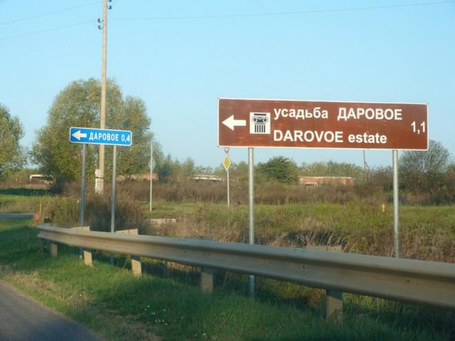 Зарайский район - Даровое - указатель