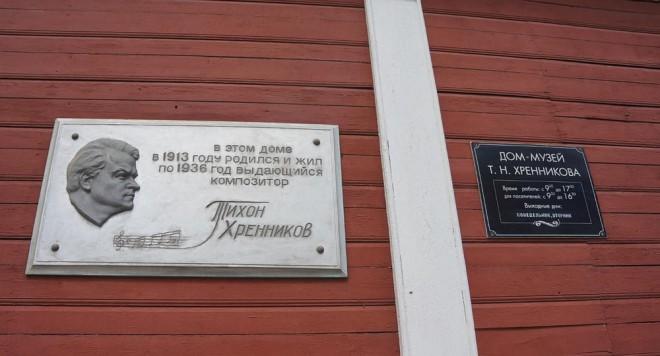 Елец - мемориальная доска Хренникова